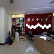 义乌市东紫皮革有限公司